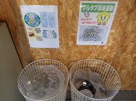 エコリサイクル活動について